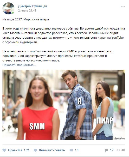 Личное мнение Дмитрия Румянцева про отказ от СМИ в пользу SMM