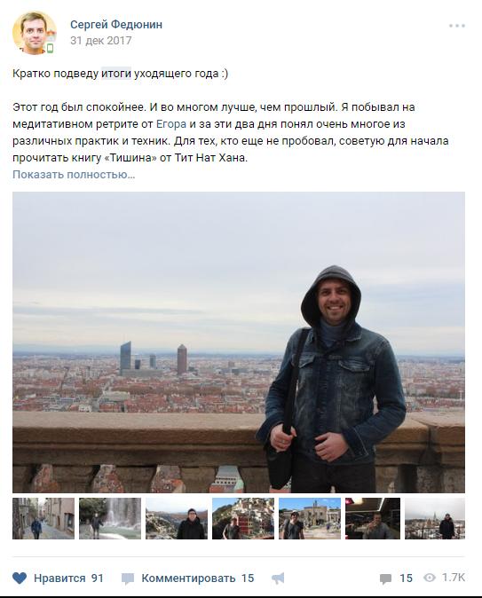 Итоги года от Сергея Федюнина