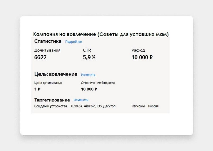 Кейс: Как мы продвигали личный бренд психолога в «Яндекс.Дзене» и собрали 479 лидов за два месяца