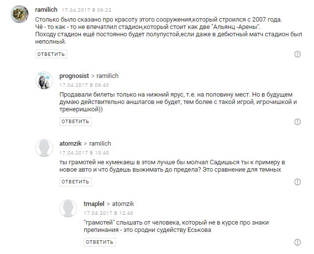 Тема про стадион «Крестовский» со временем раскрывается как вино