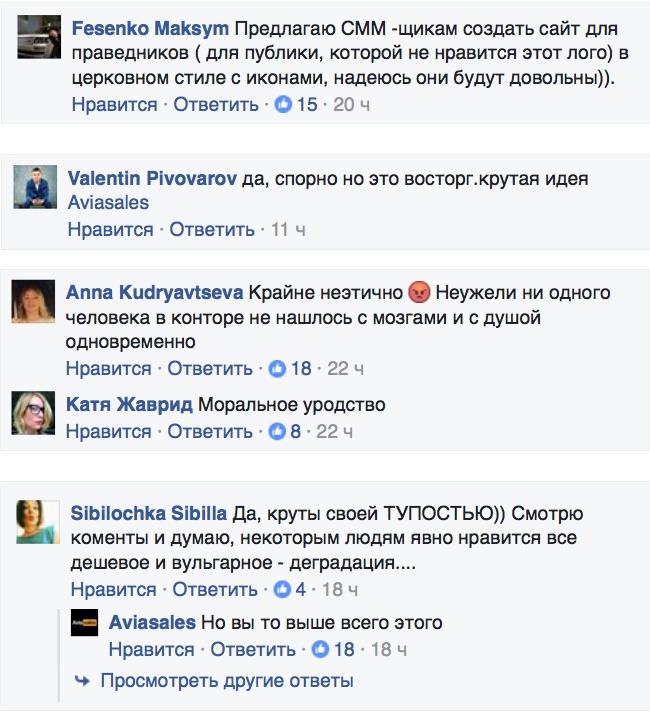 Неоднозначная реакция пользователей на пост Aviasales о разводе голливудских звезд