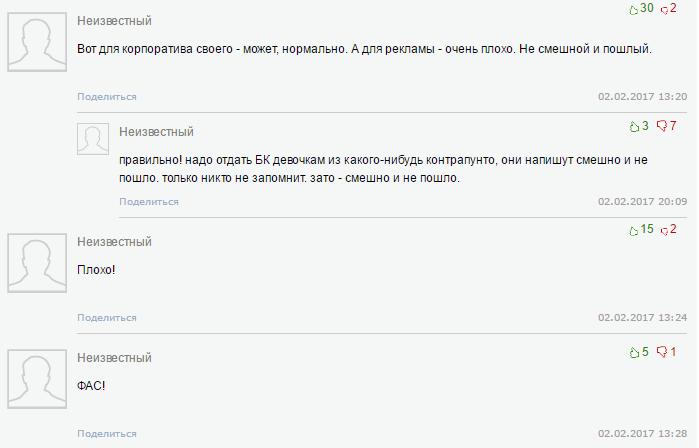 Реакция пользователей на рекламу «Бургер Кинга»