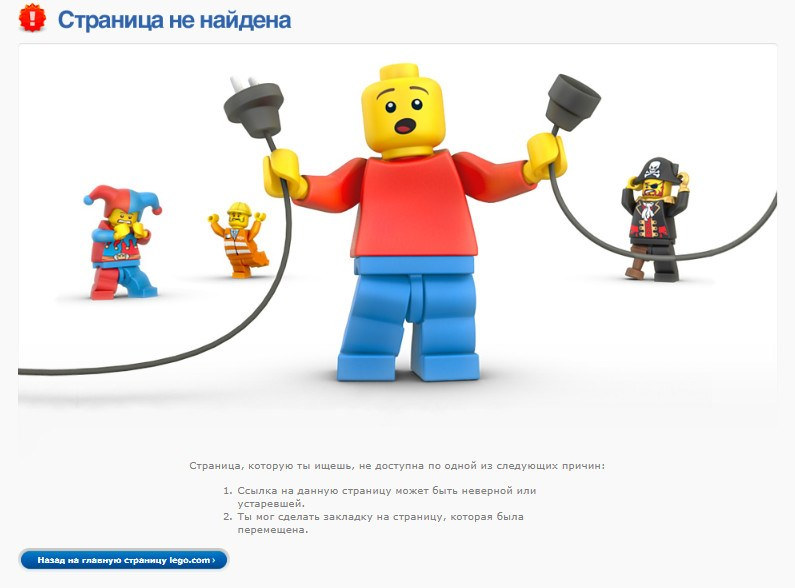 Страница 404 Lego