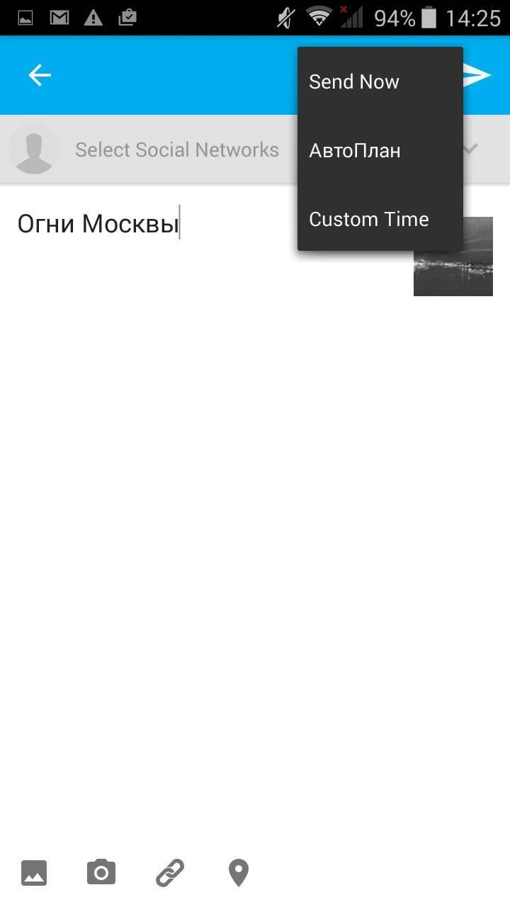 Созданный пост можно опубликовать прямо сейчас, спланировать время публикации (Custom time) и добавить в «Автоплан»
