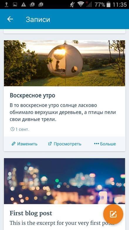 Приложение позволяет с легкостью создавать, редактировать и публиковать посты