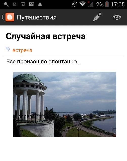 Название, тег, текст, фото – пост в приложении очень минималистичен