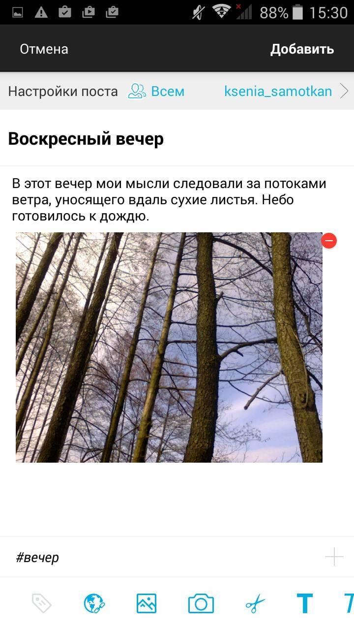 К тексту можно добавить хэштеги, фотографию, ссылку, лайк и т. д.