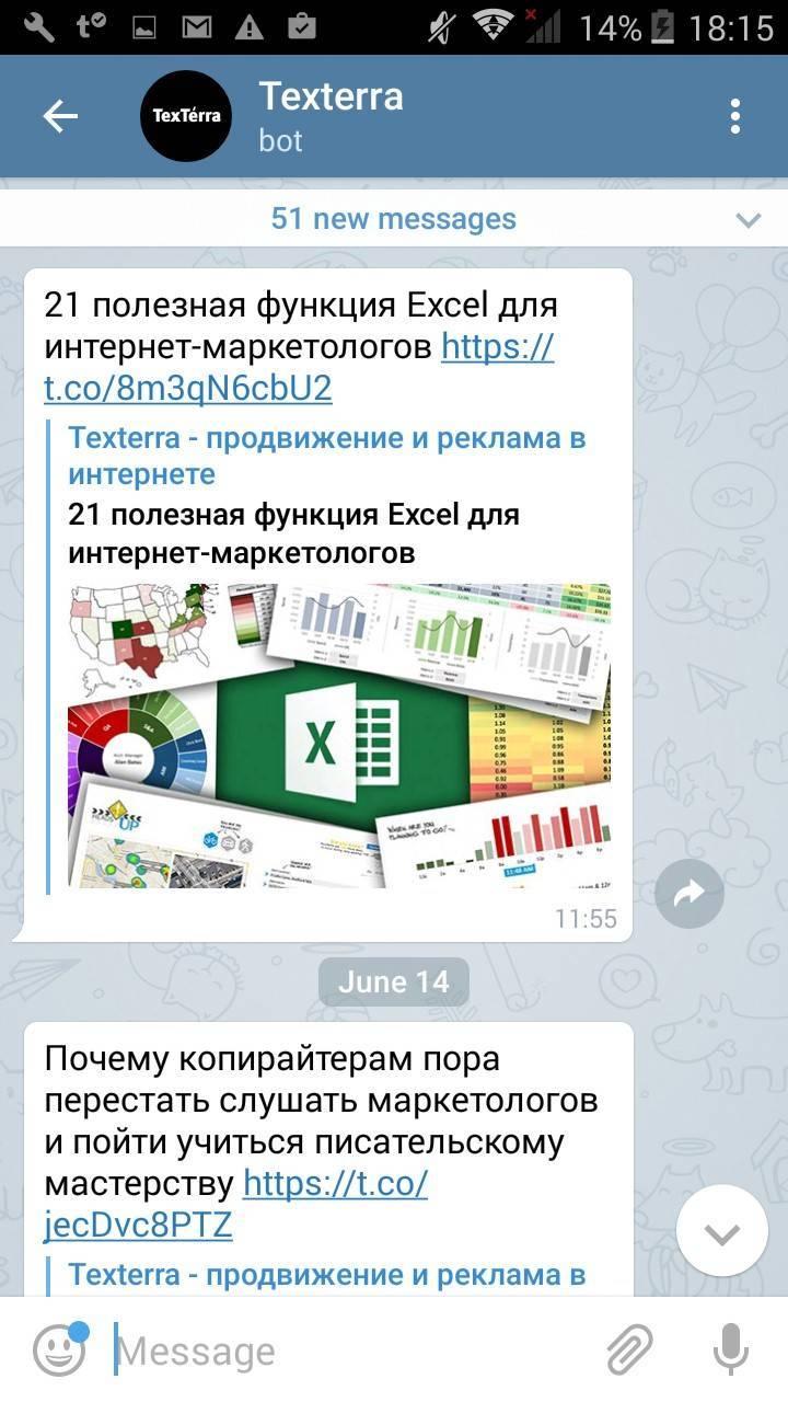 Вот так выглядит Telegram «Текстерры»