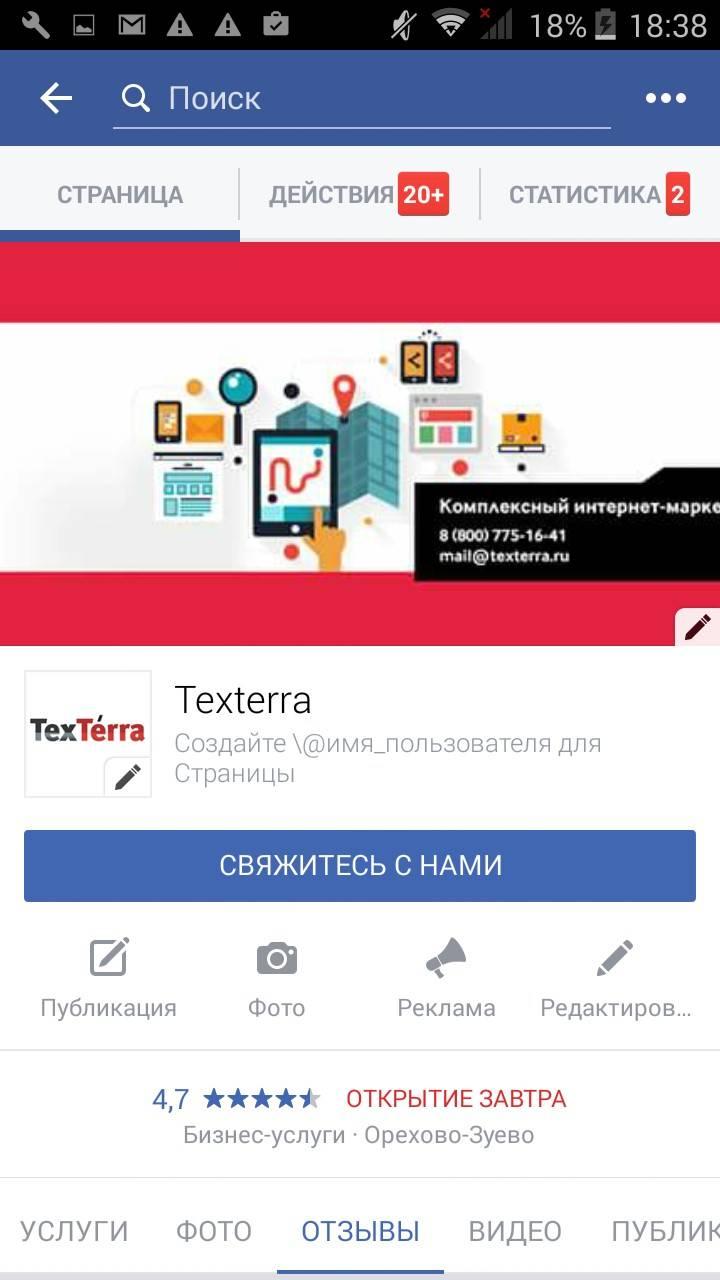 Страница «Текстерры» на Facebook с приложения сервиса
