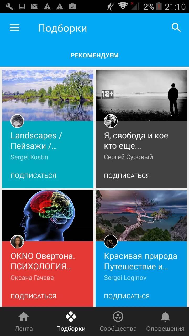 Такие статьи подобрал для меня Google+