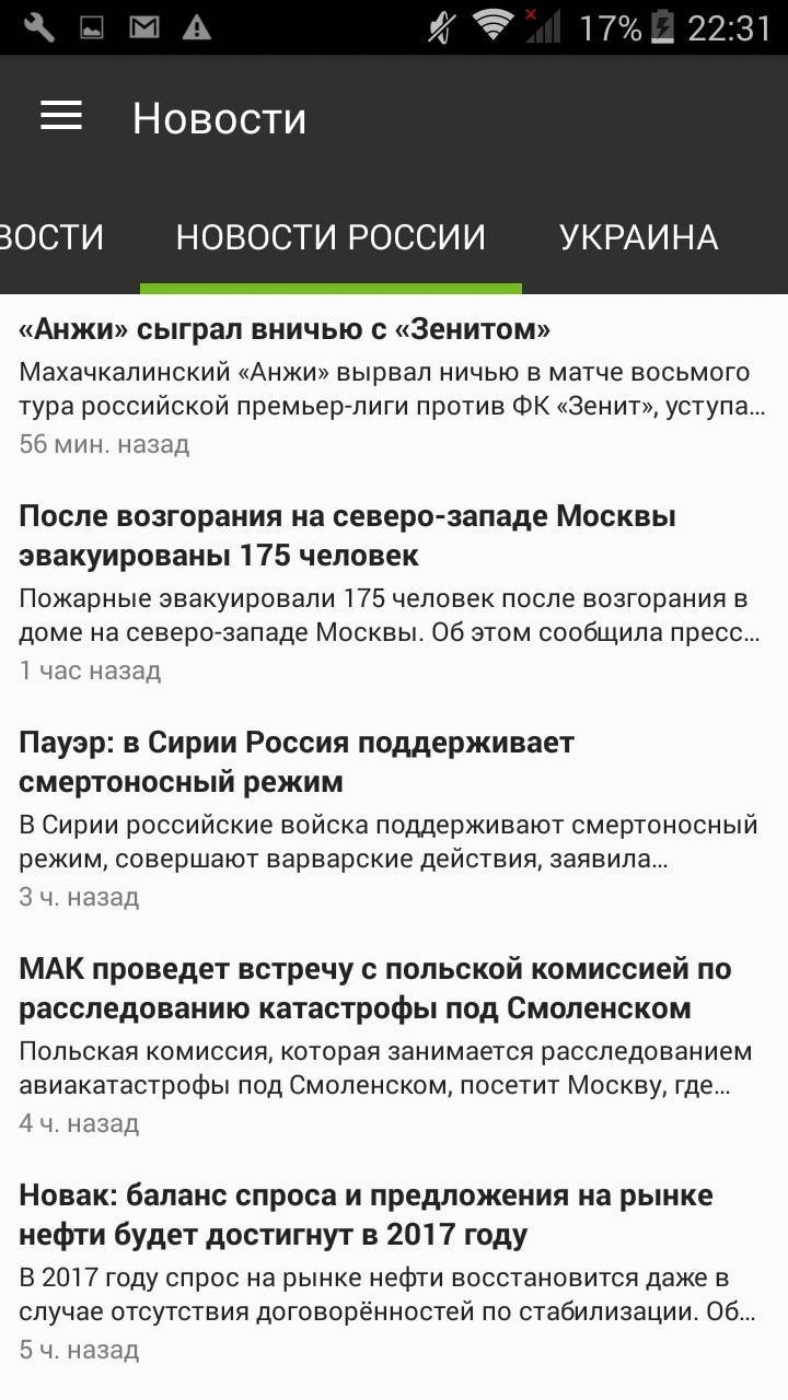 Самые актуальные новости России