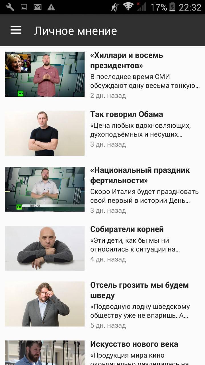 Рубрика «Личное мнение» – видеозаметки на злободневные темы