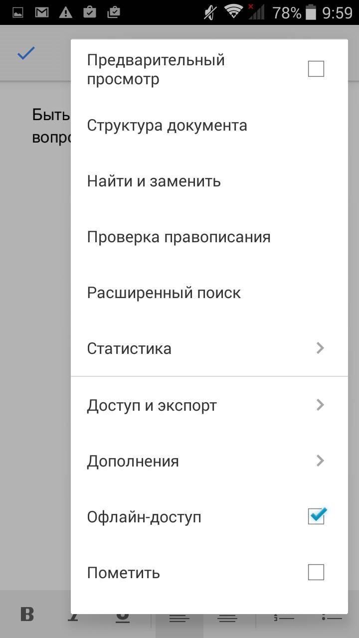 Действия, которые можно совершать с текстовым файлом в «Google Документы»