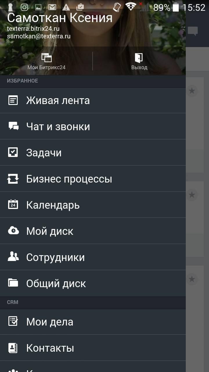 Меню приложения Bitrix24