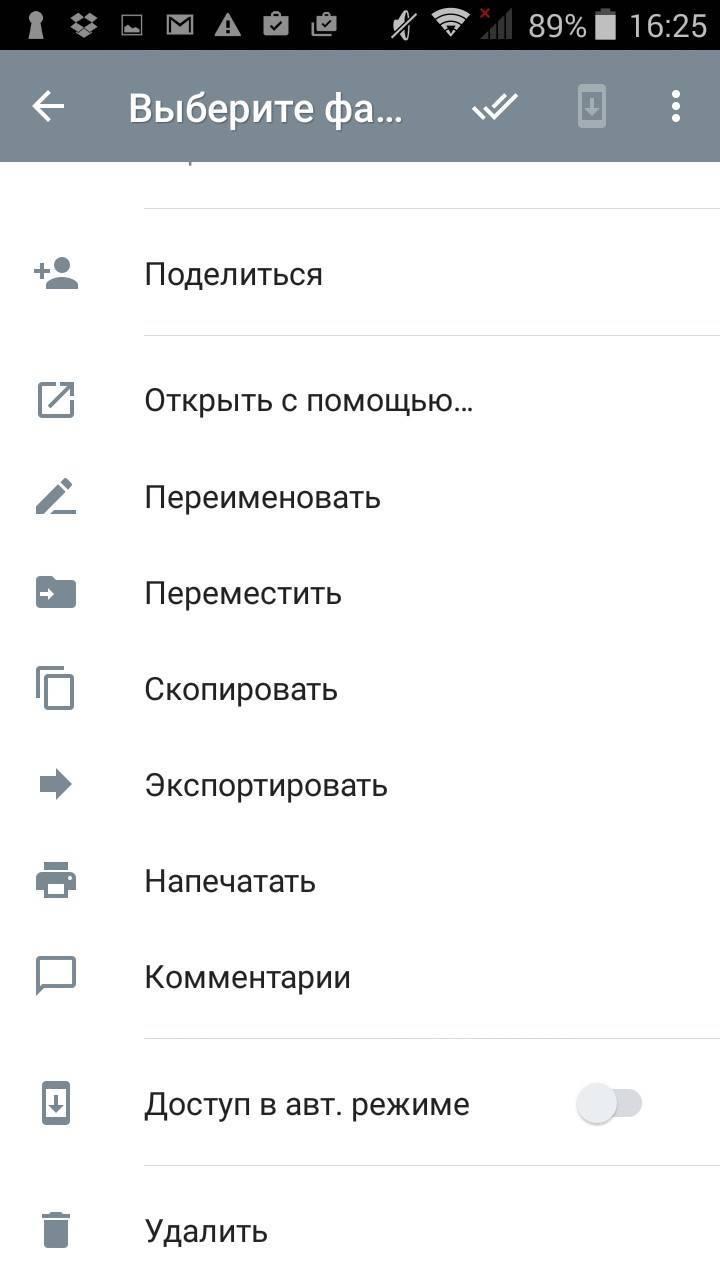 Действия, которые можно совершить с хранящимися в Dropbox файлами