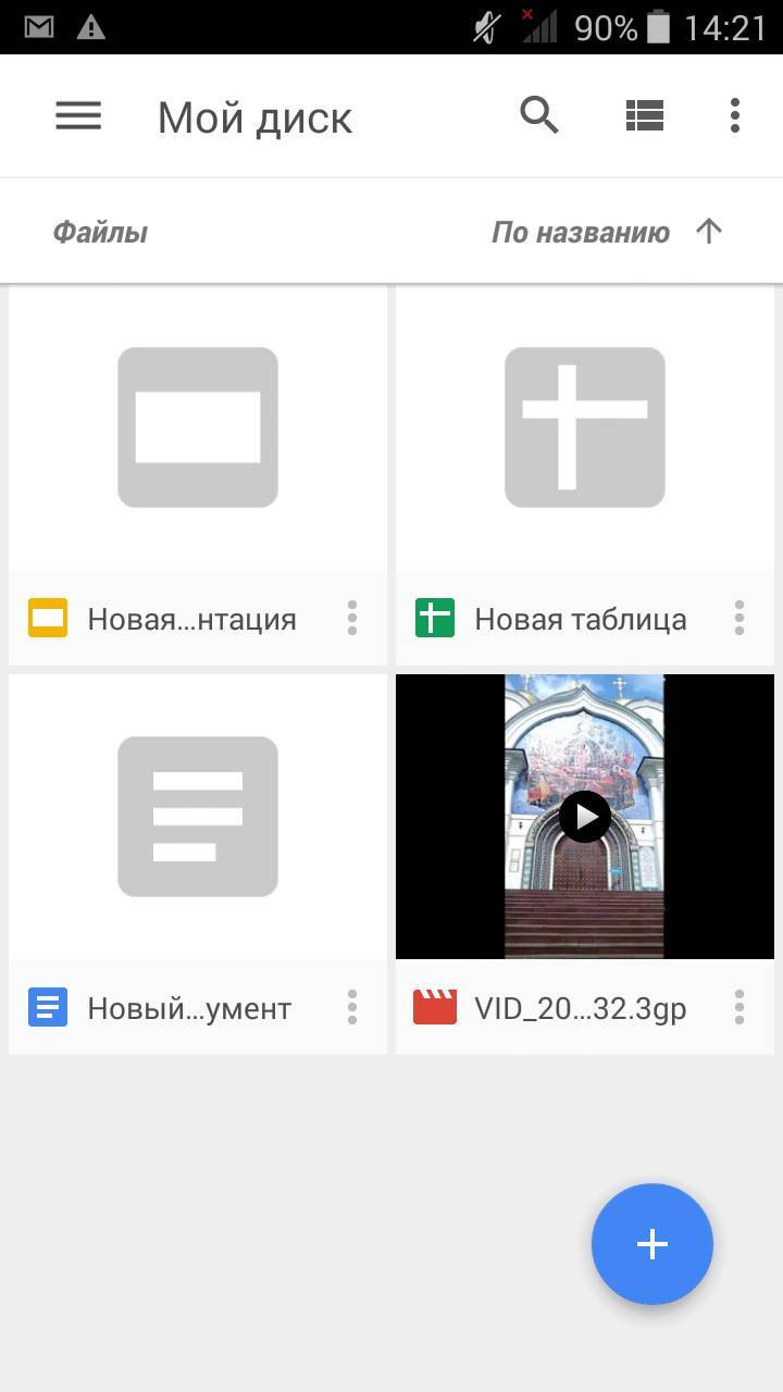 Файлы, сохраненные на Google Диск