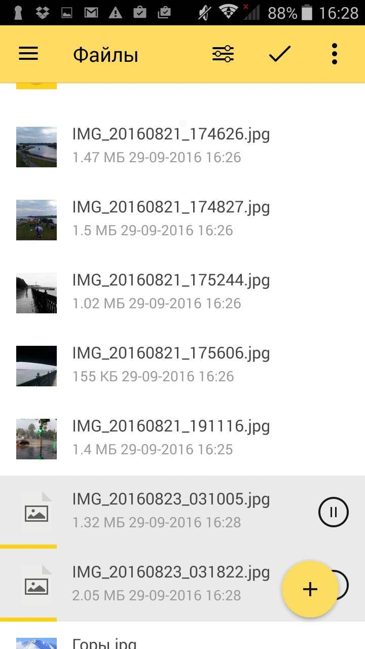 Процесс загрузки файлов на «Яндекс.Диск»
