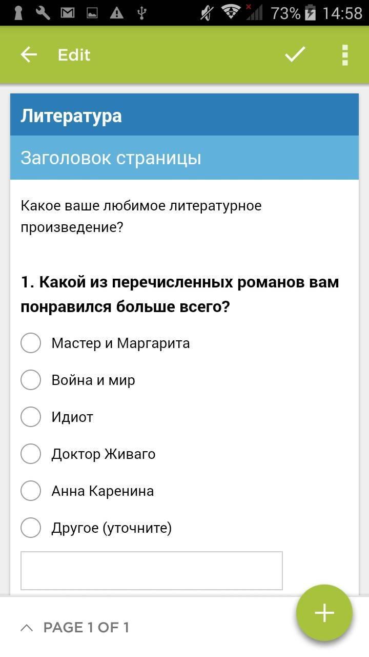 Пример опроса, созданного в приложении SurveyMonkey