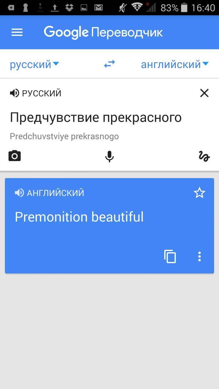 Пример перевода в Google Переводчике