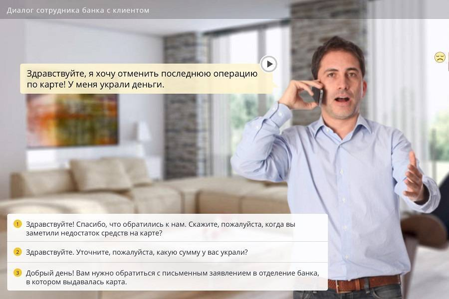 Пример видеоурока с диалоговым тренажером