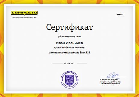 Так выглядит сертификат от «Комплето»
