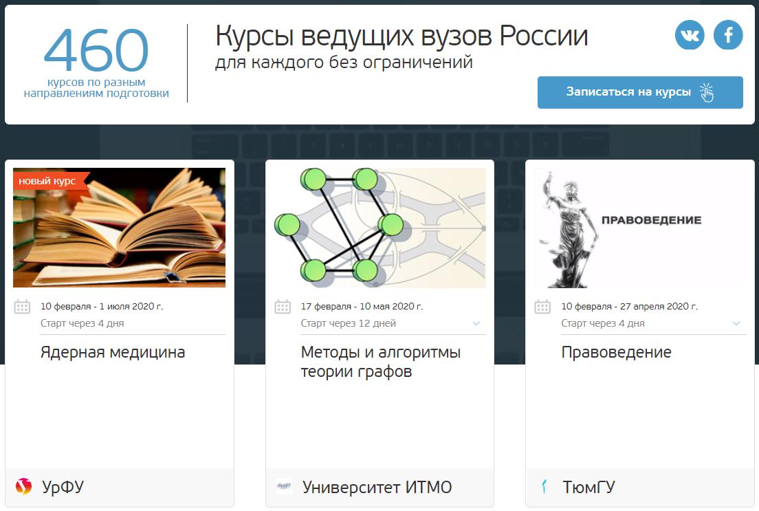 Проект открытое образование сайт