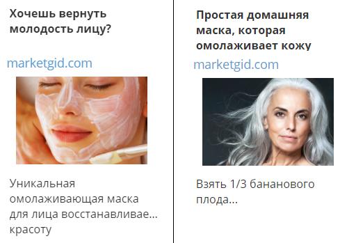 Реклама одного и того же товара для разной аудитории