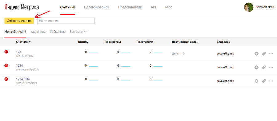 Добавляем счетчик в «Яндекс.Метрику»
