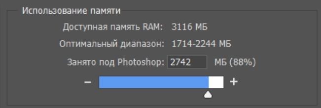 Отведите на работу Photoshop побольше места и выберите несистемный диск для сброса информации