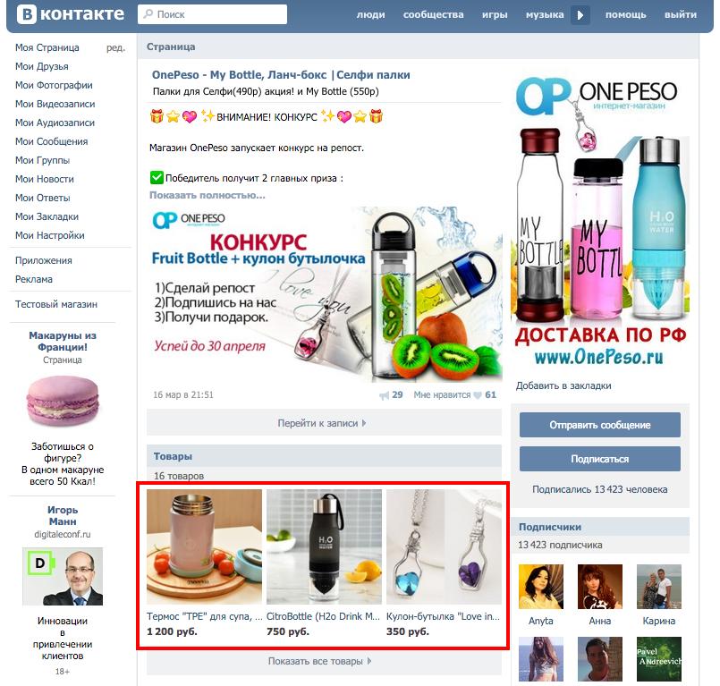 Создание интернет-магазина «ВКонтакте»  пошаговое руководство 5e7f2a714fc