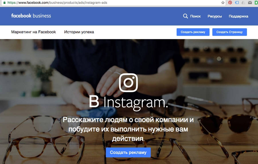 Facebook business – теперь и для Instagram!