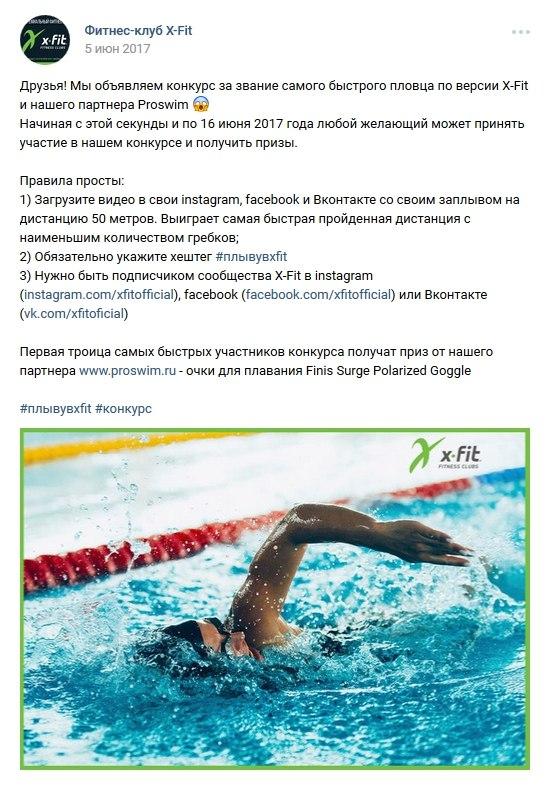 ЗОЖ рулит: фитнес-клуб провел конкурс на звание лучшего пловца