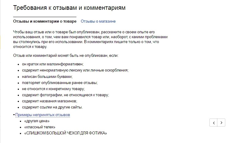 Список требований «Яндекс.Маркета»