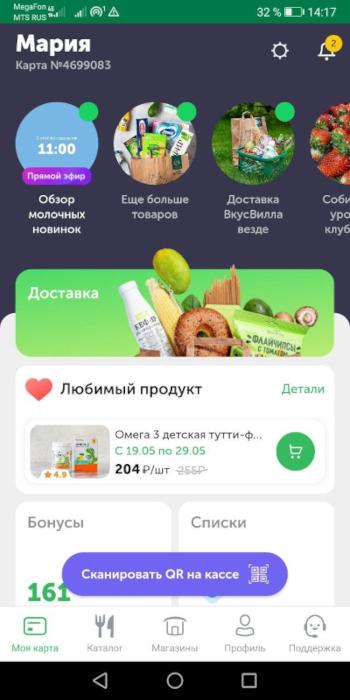 Старый дизайн главного экрана «Вкусвилл» (на первом скриншоте), новый дизайн главного экрана (второй         скриншот) и экран настроек, где можно выбрать дизайн главного экрана (третий скриншот)