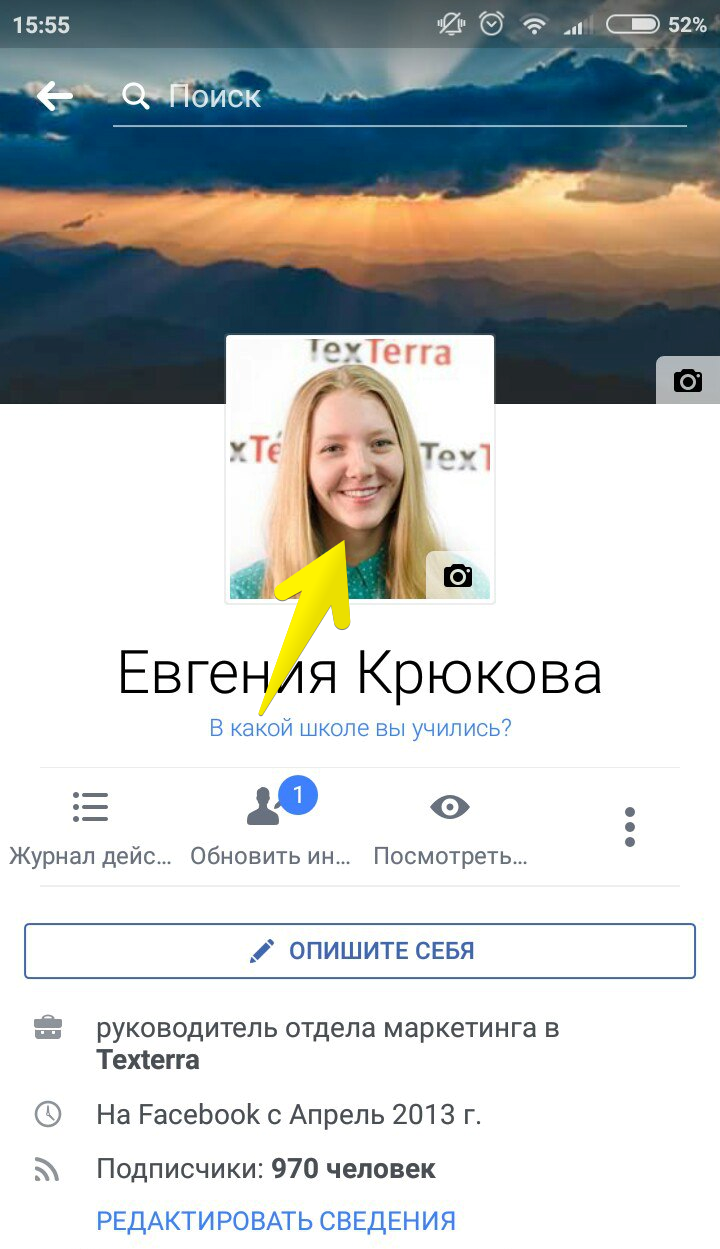 Заходим в профиль страницы через мобильное приложение Facebook