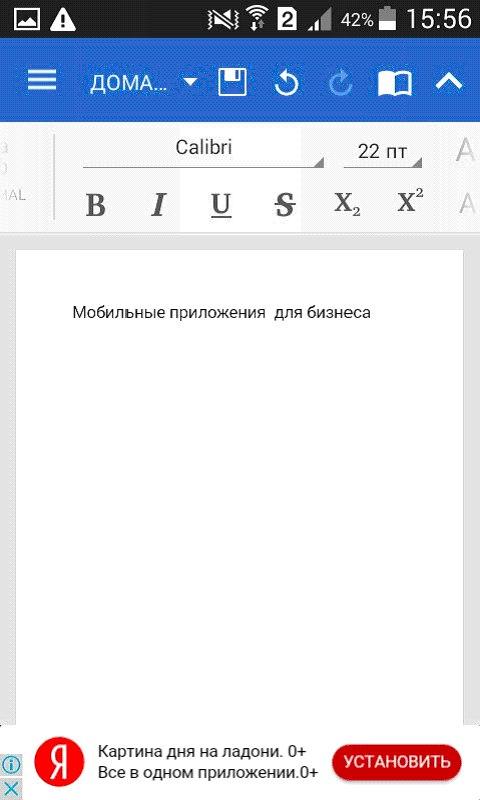 Так выглядит мобильный документ Word