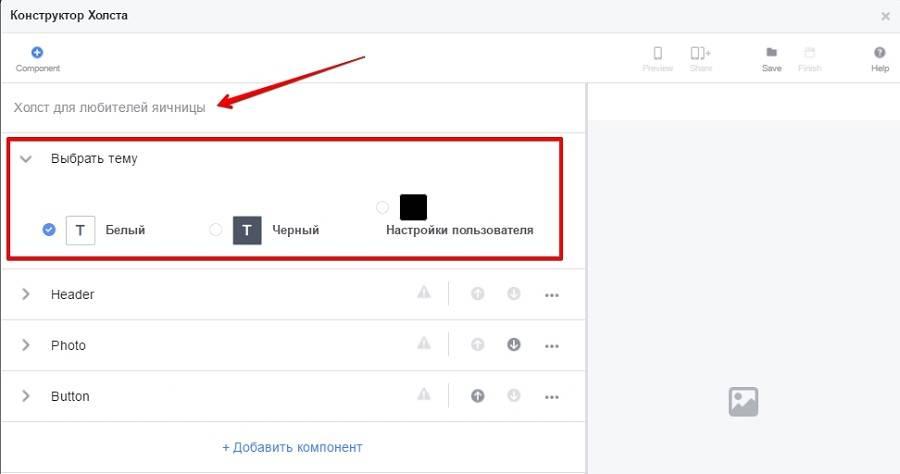 Как запустить рекламу в Facebook. Часть 1: Запуск рекламы со страницы