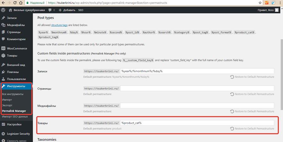 Настраиваем структуру постоянных URL товаров
