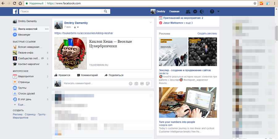 Так выглядит сниппет в Facebook при дефолтных настройках модуля «Социальные мета»