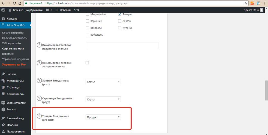 Выбираем тип данных для страниц товаров