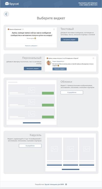 Страница выбора шаблона виджета в приложении «Spycat»