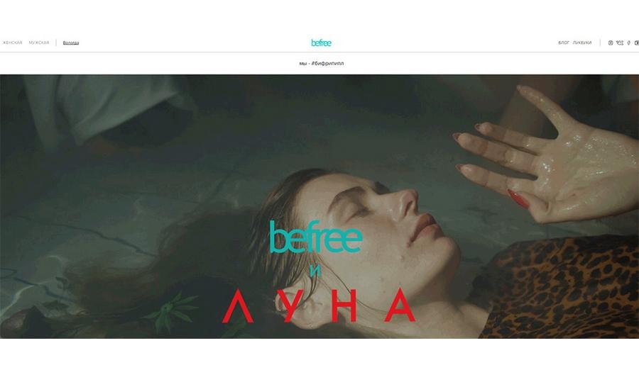 На страницах «О нас» брендов Zarina, Love Republic, Befree нет упоминаний о фабрике «Первомайская заря»