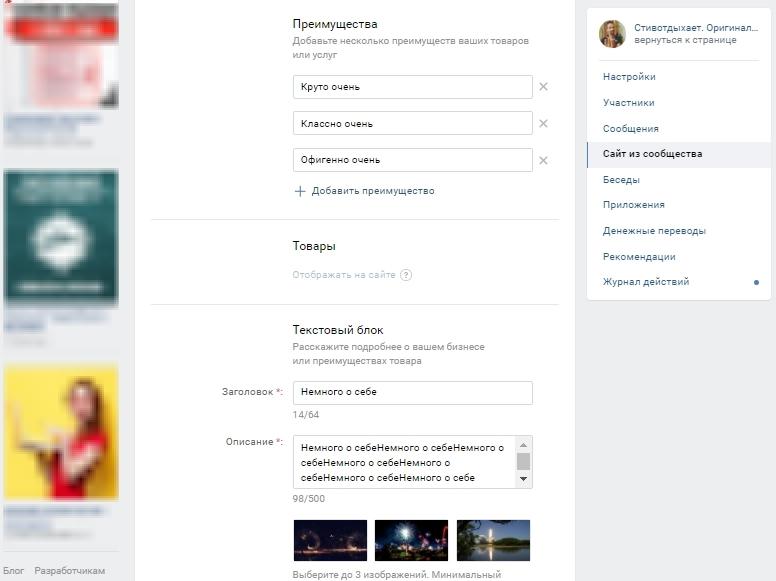 Страница редактирования контента будущего сайта