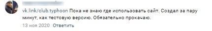 Вот что говорят бизнесмены о сайтах «ВКонтакте»