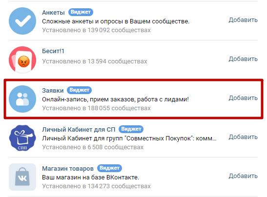 Чтобы включить виджет заявок в VK, нужно перейти в «Управление сообществом», кликнуть на «Приложения» в правом меню и выбрать нужный вариант