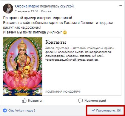 Счетчик просмотров в FB включен пока подписчиков < 250