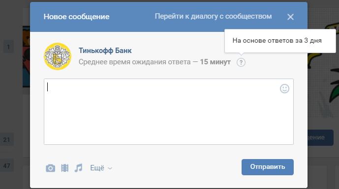 Если захотите написать сообществу, «ВКонтакте» подскажет, сколько примерно ждать ответ