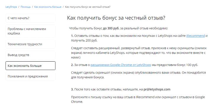 LetyShops конвертирует честные отзывы в деньги
