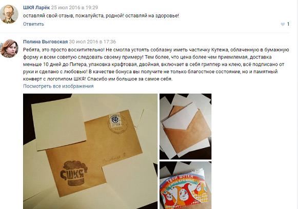 Администратор паблика ШКЯ Ларек агитирует делиться отзывами о модном мерче