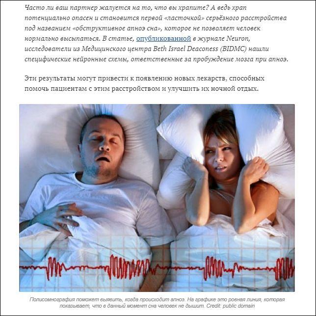 Хороший пример: подпись к иллюстрации превращает ее из стоковой картинки в полезную (она показывает фазу сна)